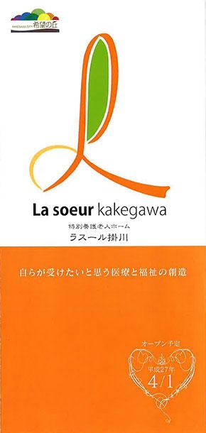 kakegawa-pamphlet-1