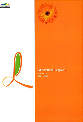 kakegawa-pamphlet-2