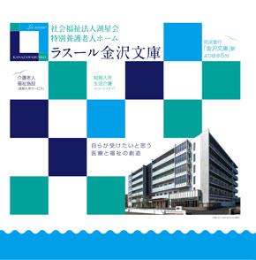 kanazawa-pamphlet