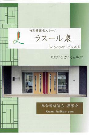 izumi-pamphlet