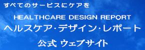ヘルスケア・デザイン・レポート 公式 ウェブサイト