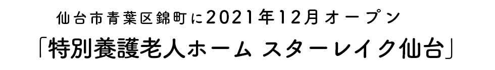 仙台市青葉区錦町に2021年秋オープン予定 「特別養護老人ホーム スターレイク仙台」