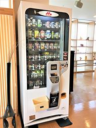 地域交流スペース 清涼飲料水 デザート類自販機